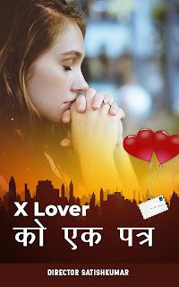 X Lover को एक पत्र