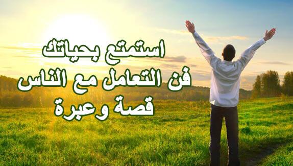 لا تبكي علي اللبن المسكوب – كتاب استمتع بحياتك – محمد العريفي