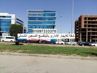 شقة للايجار ادارى البنفسج التجمع خطوات للتسعين القاهرة الجديدة 7000 جنية