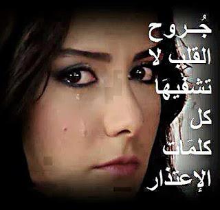 جروح القلب لا تشفيها كل كلمات الاعتذار