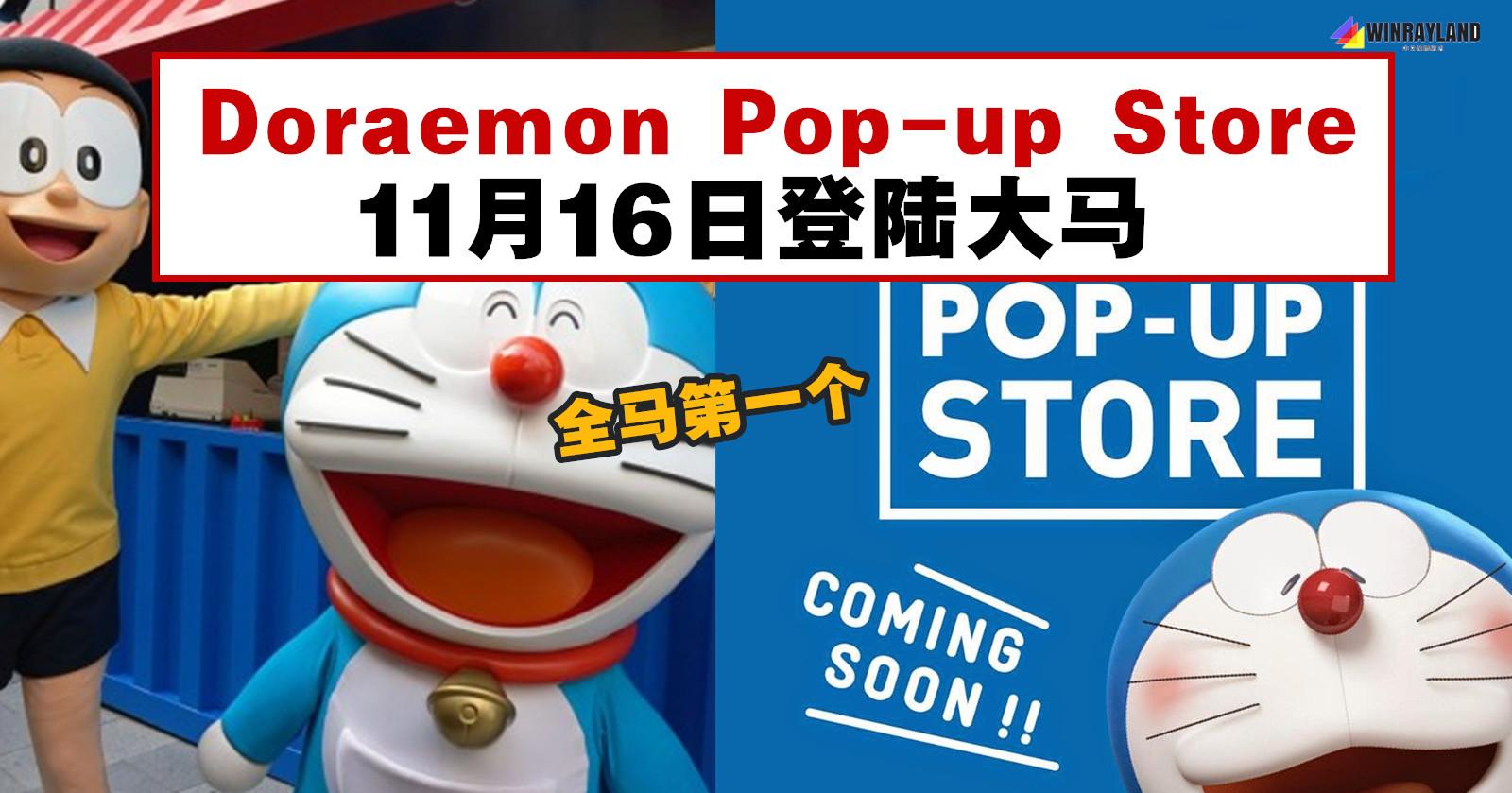 全马首个Doraemon Pop-up Store,11月16日登陆大马