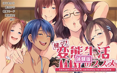 [H-GAME] How to Live a Healthy Hentai Lifestyle Uncensored English