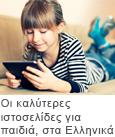 Οδηγός των καλύτερων ελληνικών ιστοσελίδων για παιδιά στο διαδίκτυο