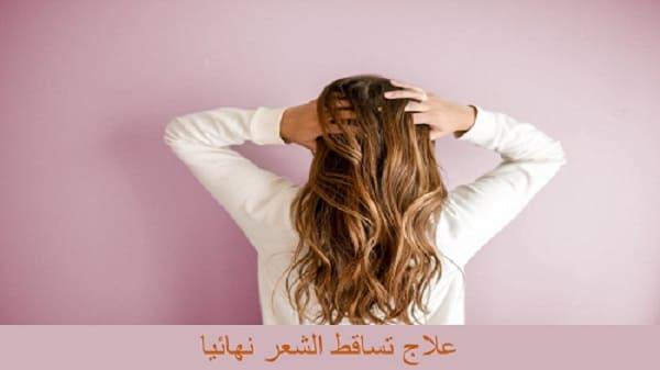 تساقط الشعر - علاج تساقط الشعر - اسباب تساقط الشعر