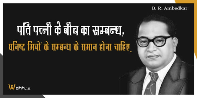 20-Famous-Quotes-by-Dr.-B.-R.-Ambedkar-8
