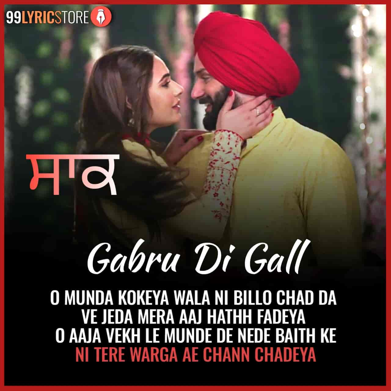 GABRU DI GALL LYRICS which is sung by Veet Baljit & Shipra Goyal