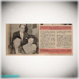 Η Γκέλυ Μαυροπούλου σε δημοσίευμα του περιοδικού Θησαυρός (28/9/1961), όπου απεικονίζεται με τους συνθιασάρχες της, Διονύση Παπαγιαννόπουλο και Χρήστο Ευθυμίου