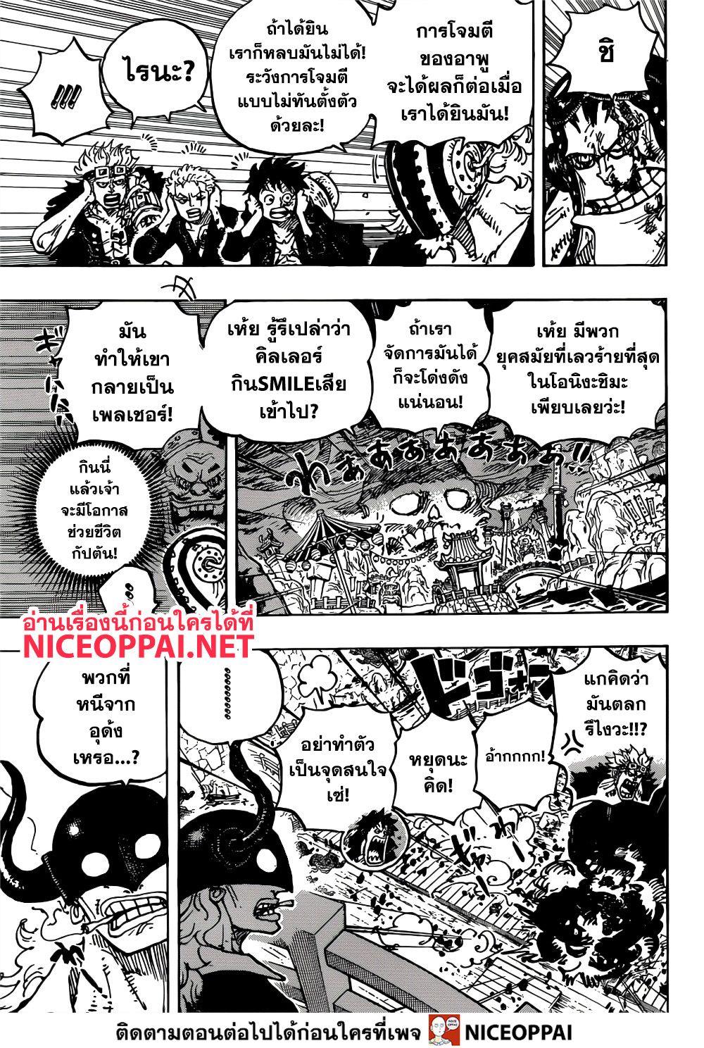 อ่านการ์ตูน One Piece ตอนที่ 981 หน้าที่ 9