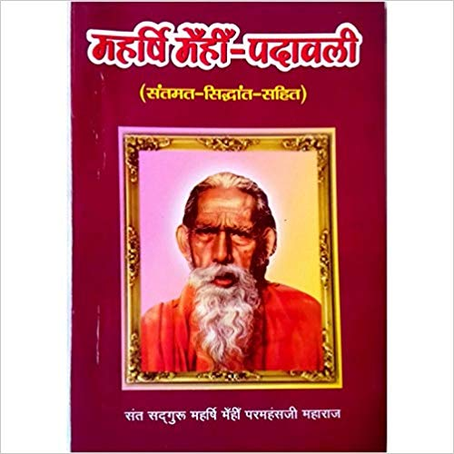 MS07, MAHARSHI MEHIN पदावली, The Santmat Great Bhajans Book,