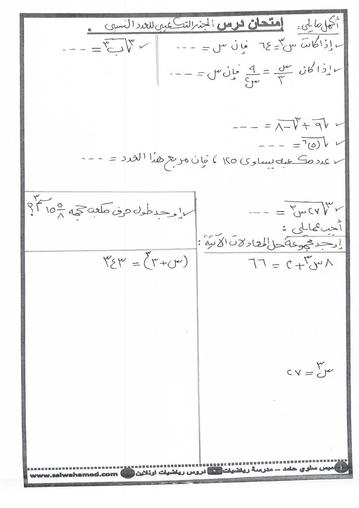 امتحان درس الجذر التكعيبي للعدد النسبي - جبر - للصف الثاني الاعدادي -