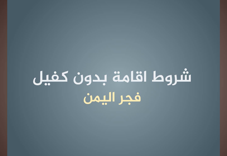 الجوازات السعودية: تعرف على شروط الحصول على الإقامة بدون كفيل
