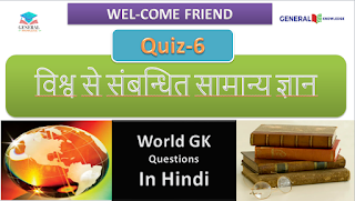 World General Knowledge Quiz-6