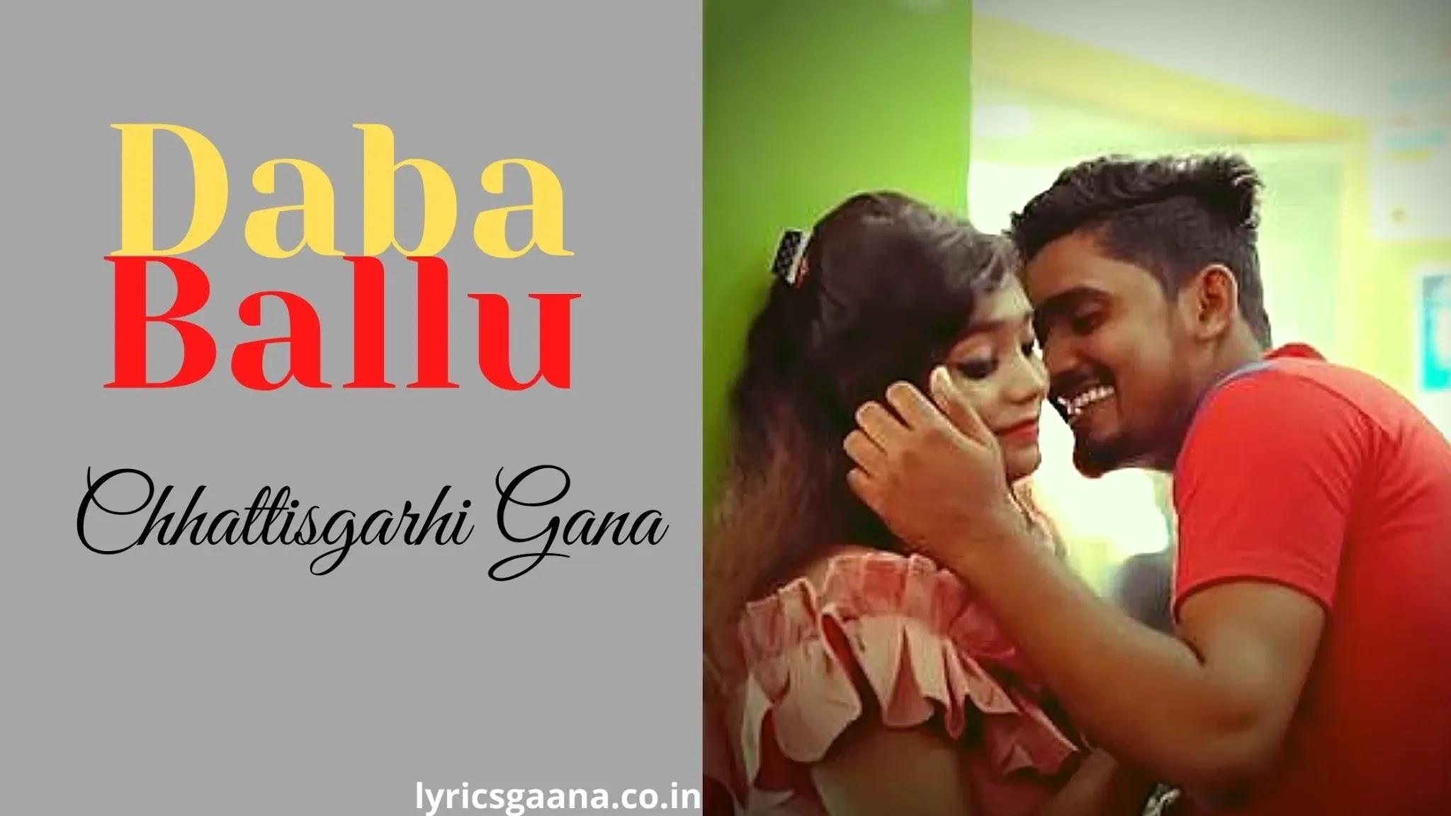 दबा बल्लु  New Cg Song Daba Ballu Lyrics -2020