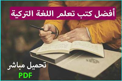 تحميل أفضل كتب تعلم اللغة التركية pdf