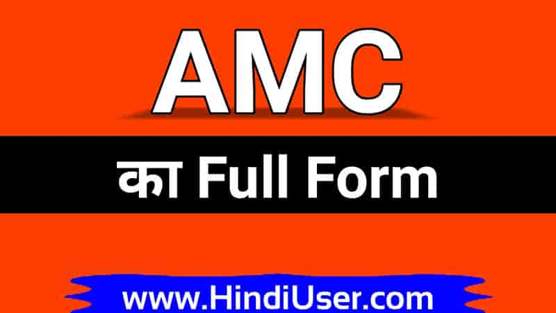 AMC Ka Full Form
