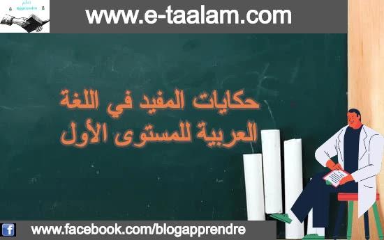 حكايات المفيد في اللغة العربية للمستوى الأول