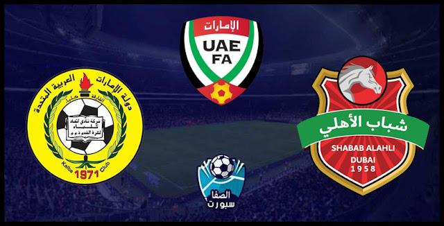 موعد مباراة شباب الاهلى دبى واتحاد كلباء بث مباشر بتاريخ 17-10-2020 دوري الخليج العربي الاماراتي