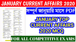 JANUARY FULL MONTH CURRENT AFFAIRS 2020 IN BENGALI PDF DOWNLOAD || WBPSC | WBCS | WBP | NTPC | GROUP D | SSC