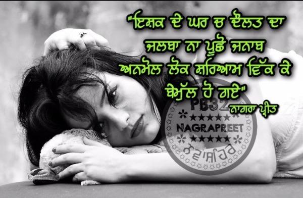 Sad quote in punjabi  pic