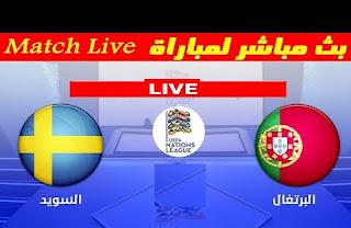 لايف الآن مشاهدة مباراة البرتغال والسويد بث مباشر اليوم 8-9-2020 في دوري الامم الاوروبية بدون اي تقطيع جودة عالية HD