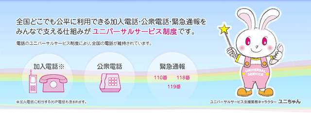 楽天モバイル、ユニバーサルサービス料など月額約4円をユーザー負担に変更へ。キャンペーン適用時や1GBまでの月は無料のまま