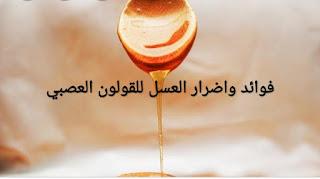 فوائد واضرار العسل للقولون العصبي