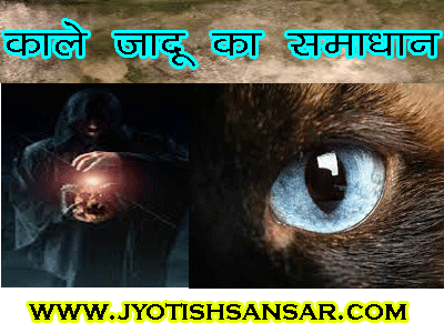 kala jadu ka tod in hindi jyotish