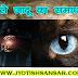 Kaaljadu ka Samadhaan in Hindi