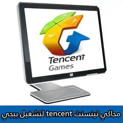 تحميل محاكي تينسنت للكمبيوتر