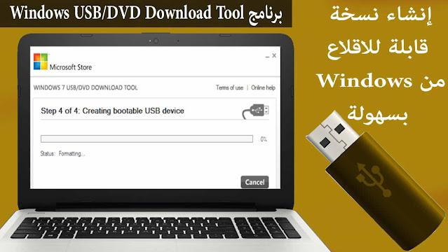 برنامج Windows USB/DVD Download Tool