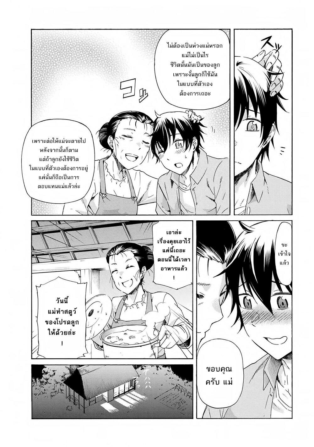 อ่านการ์ตูน Ichioku-nen Button o Renda Shita Ore wa Kizuitara Saikyou ni Natteita ตอนที่ 3 หน้าที่ 34