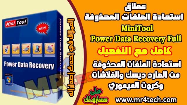 تحميل برنامج Minitool Power Data Recovery Full كامل بالتفعيل أحدث إصدار عملاق استعادة الملفات المحذوفة