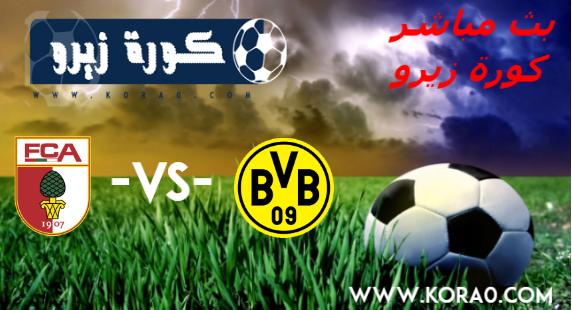 مشاهدة مباراة بوروسيا دورتموند واوجسبورج بث مباشر اون لاين اليوم 17-8-2019 الدوري الألماني / كورة جول
