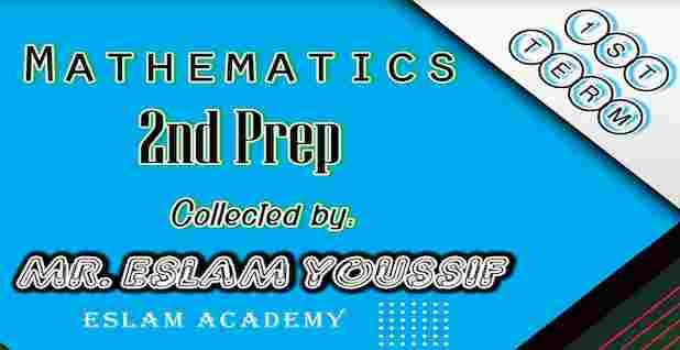 كل مذكرات ماث Math للصف الرابع والخامس والسادس الابتدائي والأول والثاني الإعدادي ترم أول 2021