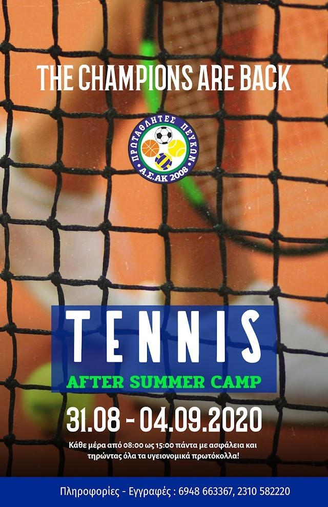 Οι «Πρωταθλητές» επιστρέφουν! TENNIS AFTER SUMMER CAMP (31.08 - 04.09.2020)