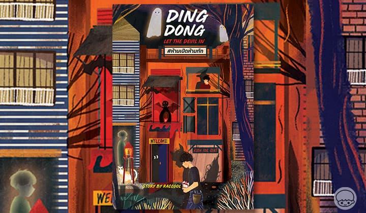 Ding Dong Let The Devil In #ห้ามเปิดห้ามทัก - นิยายวายอันแสนกลวงเปล่า