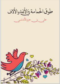 كتاب طوق الحمامة في الألفة والألاف