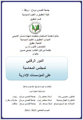 مذكرة ماستر: الدور الرقابي لمجلس المحاسبة على الؤسسات الإدارية PDF