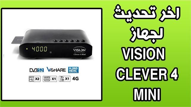 اخر تحديث لجهاز MISE À JOUR VISION CLEVER 4 MINI