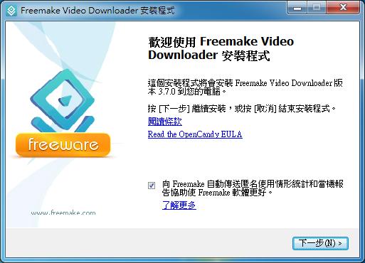 免費影片下載工具 Freemake Video Downloader 幫你下載YouTube影片