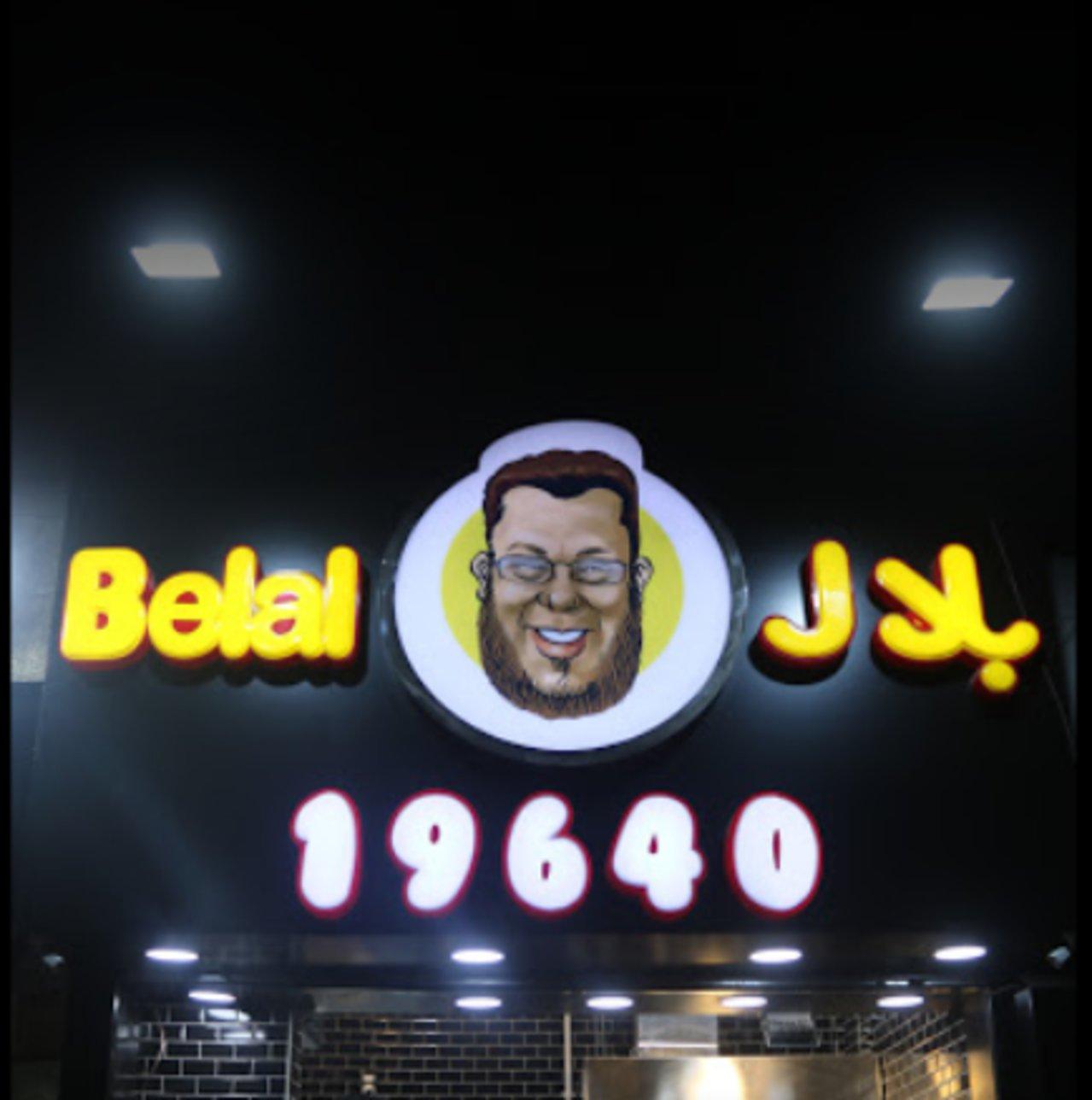 منيو مطعم بلال - رقم التوصيل وأسعار الوجبات والعروض 2021