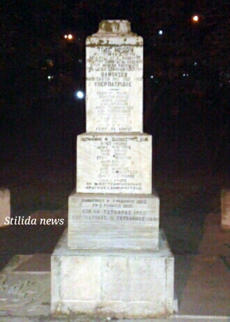Μνημείο Ηρώων