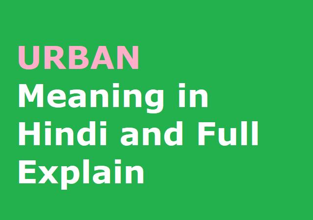 URBAN Meaning in Hindi and Full Explain - उरबन को हिन्दी मे जानिए