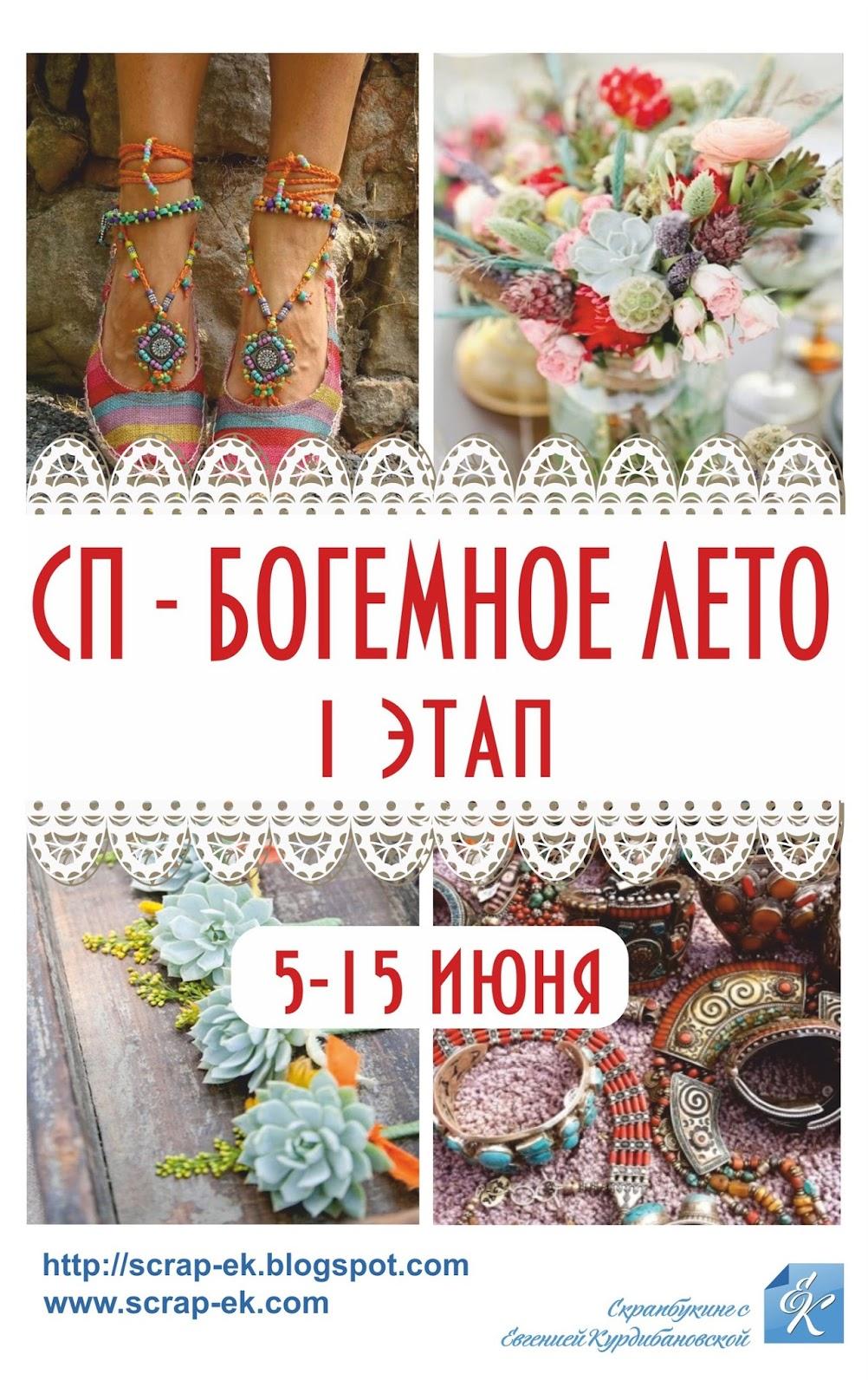 """СП """"Богемное лето"""""""