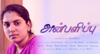 Anbalippu | Romantic Tamil Short Film