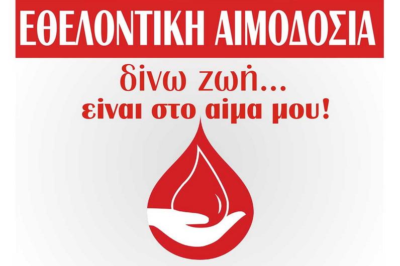 Το πρόγραμμα αιμοληψιών στην Αλεξανδρούπολη από 1 Ιουνίου