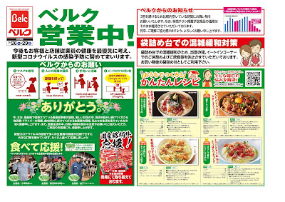 5/26号 ベルク/東越谷店