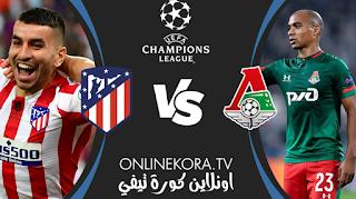 مشاهدة مباراة أتلتيكو مدريد ولوكوموتيف موسكو بث مباشر اليوم 03-11-2020 في دوري أبطال أوروبا
