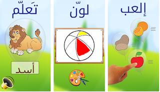 اليك تطبيقات رائعة لتعليم الاطفال للاندرويد