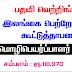 Vacancies in Ceylon Petroleum Corporation - Translater